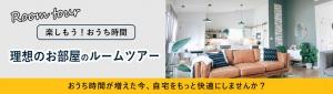 石橋工務店の家づくり理想のお部屋