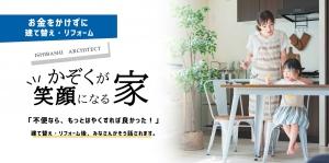 建て替え・リホーム・輸入住宅石橋工務店TOP